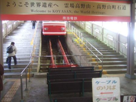 kouyasan4.JPG