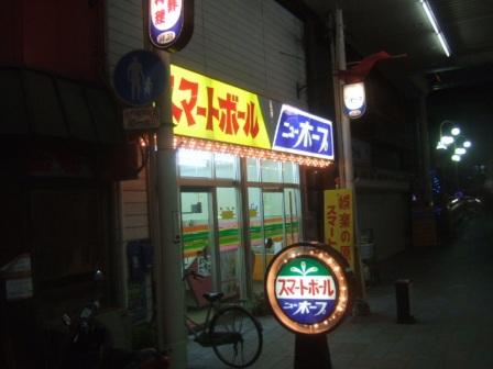 wakayama2.JPG